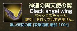 神速の黒天使の翼