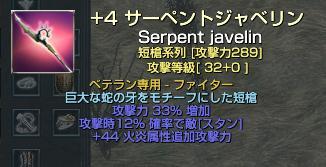 サペ短槍02