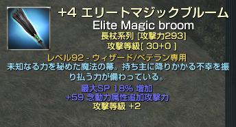 ELマジックブルーム_02