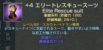 ELレスキュー_02