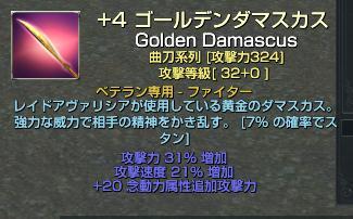 ゴールデンダマスカス_01