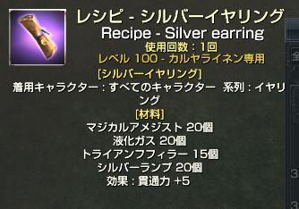 シルバーイヤリングレシピ_01