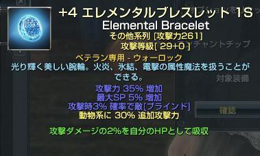 エレメンタルブレスレット_02