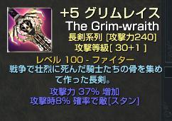 グリムレイス_01