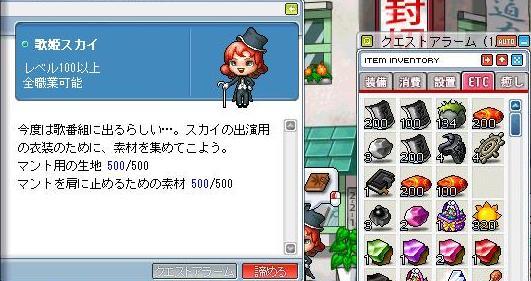 歌姫スカイ