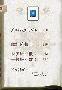 モンスカード200