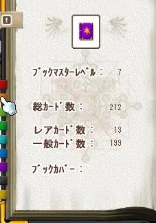 モンスカードレベル7