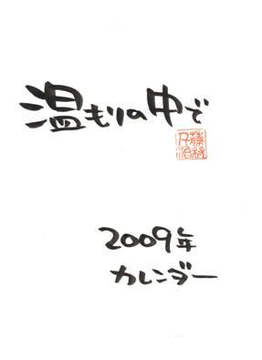 2009年カレンダー!