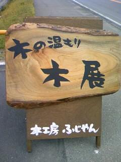 20090320121207.jpg