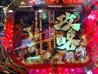 kouryaku20081104
