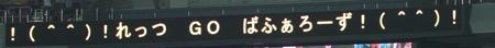 京セラ6月14日-244