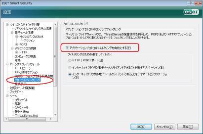 セキュリティソフト ESET Smart Security