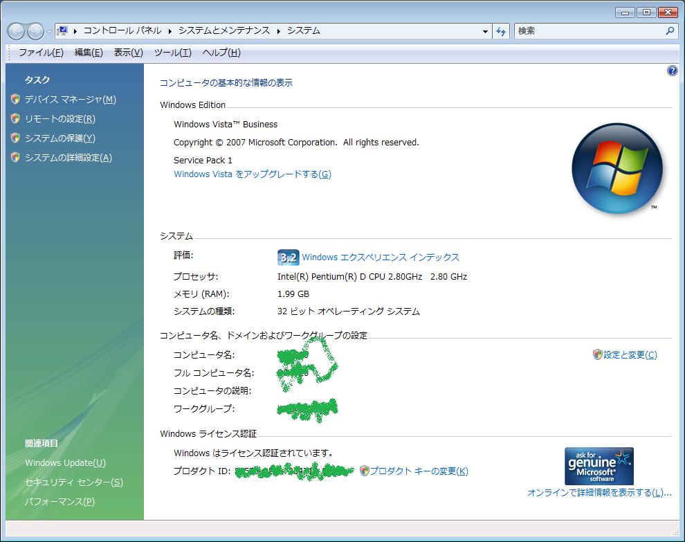 Vista システム画面