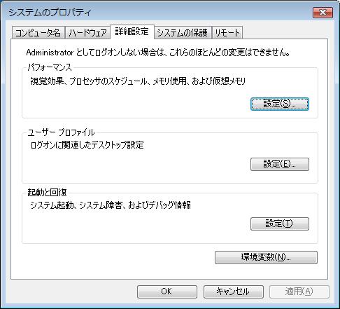 Vista システムのプロパティ