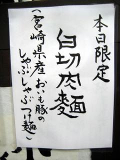 20081220_suzuran-menu.jpg
