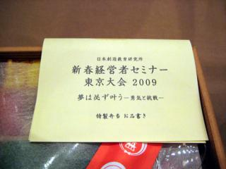 20090121_02.jpg