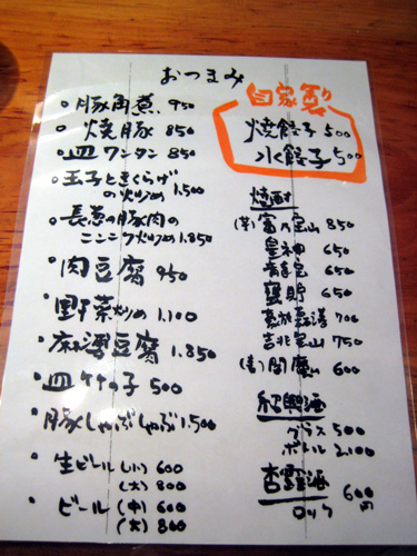 20090307_suzu-menu01.jpg