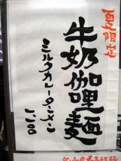 20090716_suzu-milk-care.jpg