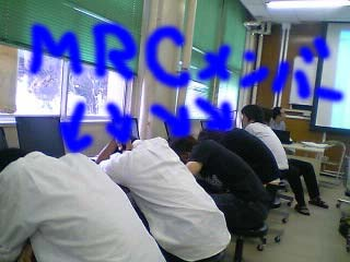 おいおいMRC