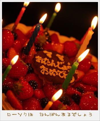 お誕生日は キライじゃないですよ~!