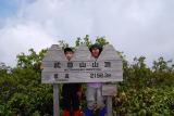 090620武尊山(花)7