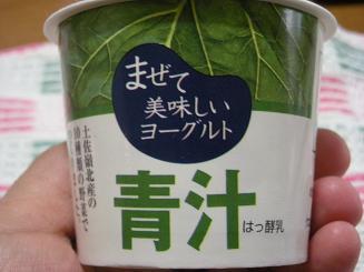 青汁ヨーグルト1