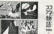 fox-okon-story001.jpg