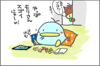 絵日記080818-9