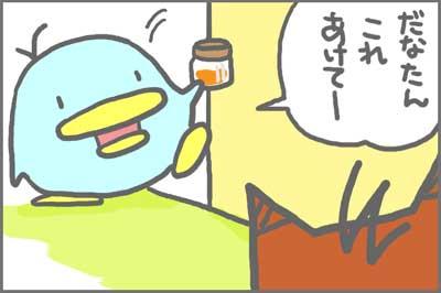 絵日記080820-1