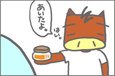 絵日記080820-3