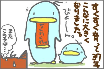 絵日記080822-10