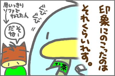 絵日記080825-2