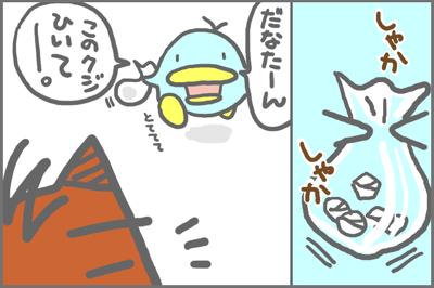 絵日記080903-4