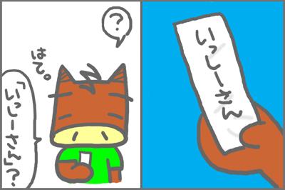 絵日記080903-6