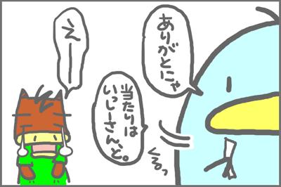 絵日記080903-7