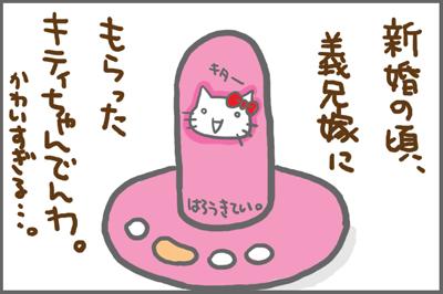 絵日記080905-1