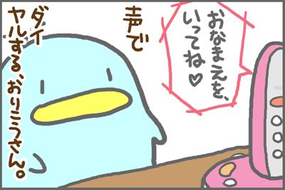 絵日記080905-2