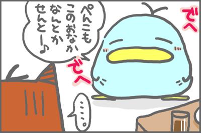 絵日記080907