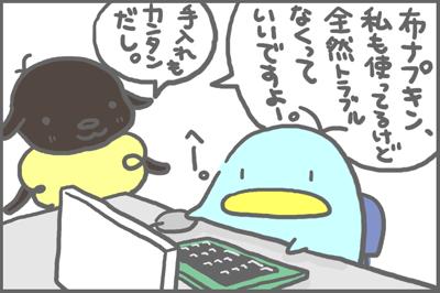 絵日記080914-3