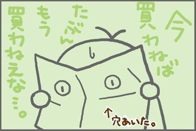 絵日記080914-5