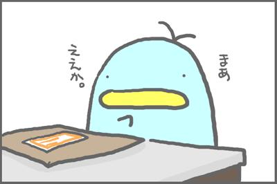 絵日記080914-6