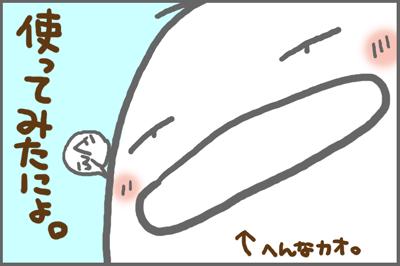 絵日記080914-7