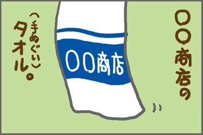 絵日記080917-2