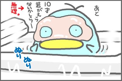 絵日記080928-4