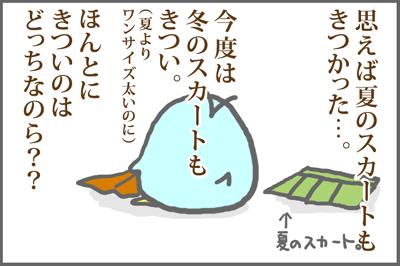 絵日記081004-5
