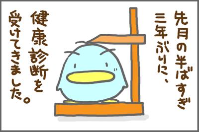 絵日記081005-1