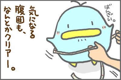 絵日記081005-2