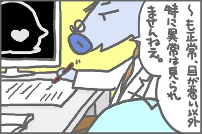 絵日記081005-3