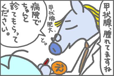 絵日記081005-7