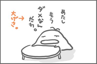 絵日記081012-1